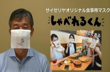 日本推出餐饮用口罩,呼吁民众戴口罩吃饭,未来口罩仍是必需品