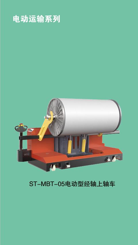 电动运输系列